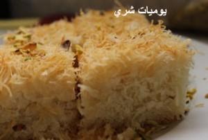 طريقة عمل الكنافة بالمكسرات 2014 رمضان ص