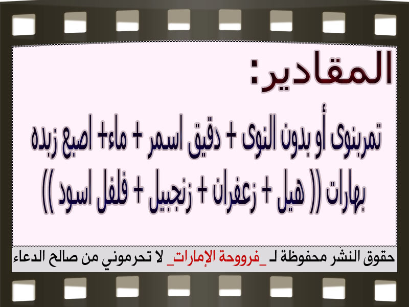 www.fatakat-ar.comطريقة عمل عصيدة التمر 3